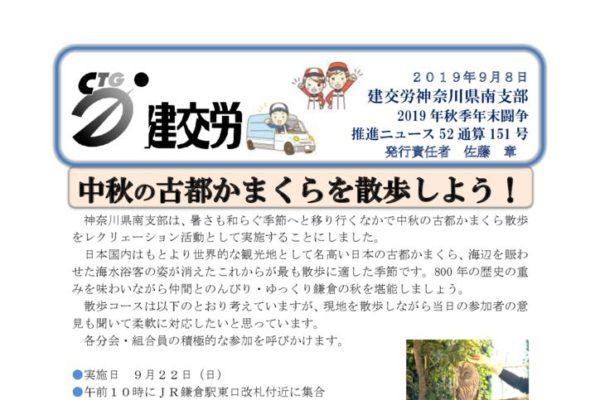 神奈川県南支部推進ニュース 通算151号