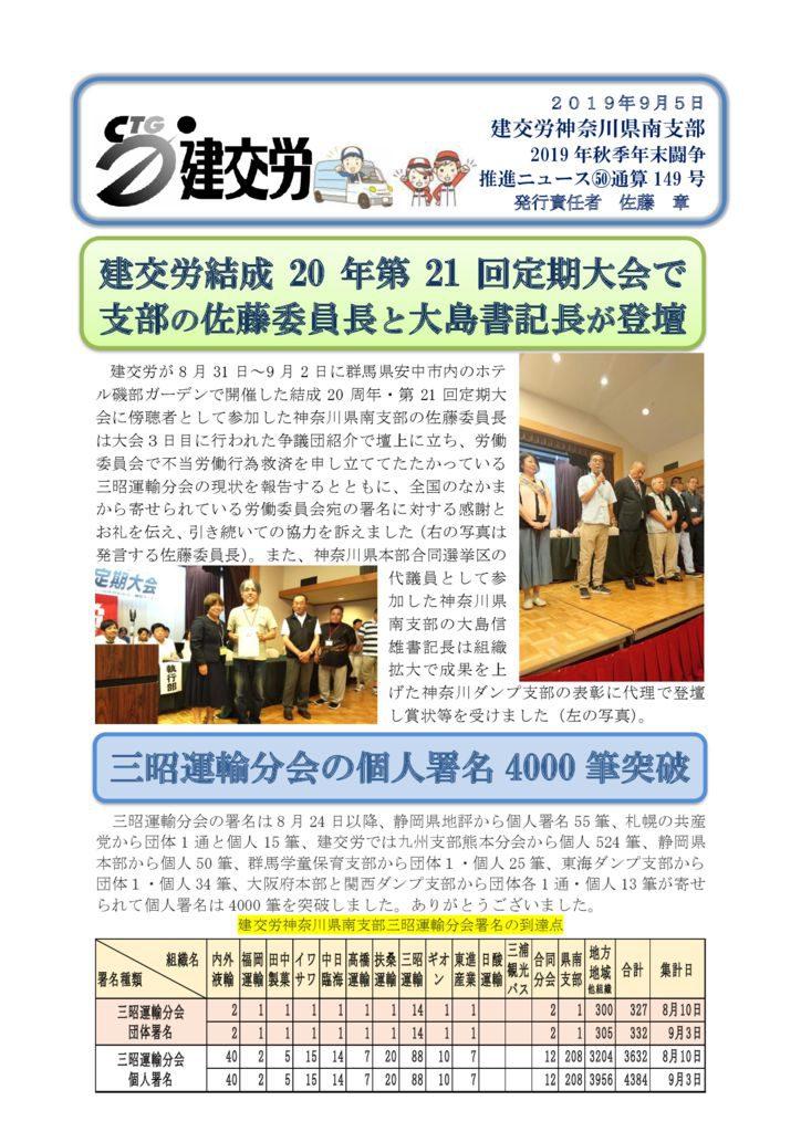 神奈川県南支部推進ニュース 通算149号