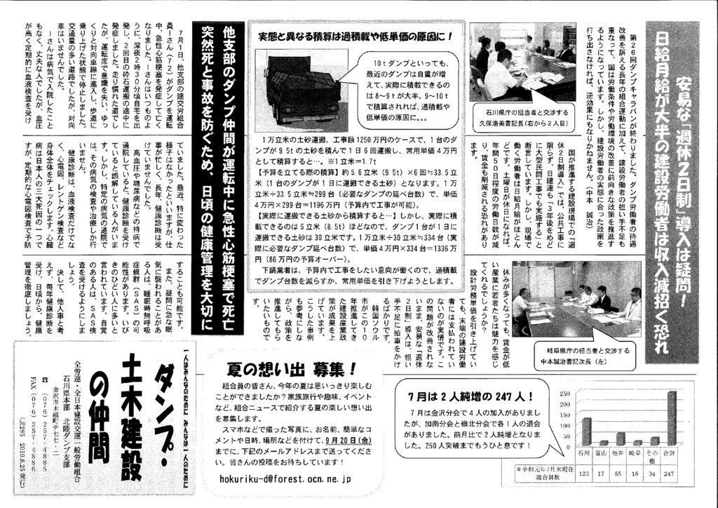 【北陸ダンプ支部】ダンプ・土木建設の仲間 No.285