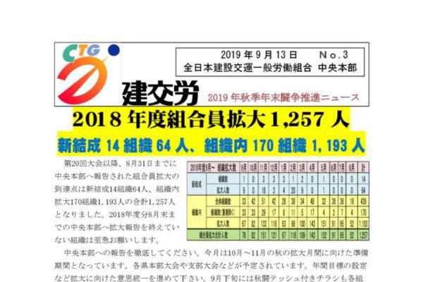 2019年秋年末闘争推進ニュース No.3