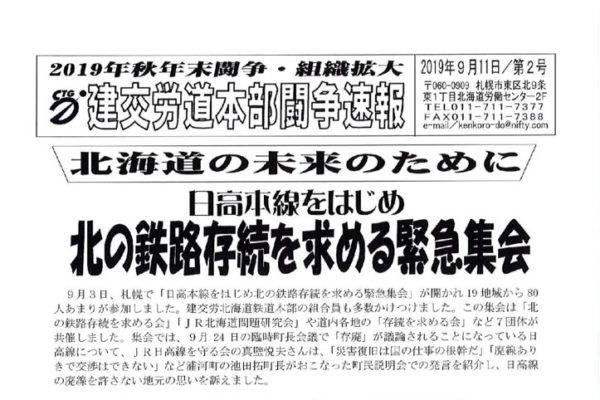 北海道本部秋年末闘争速報 N0.2