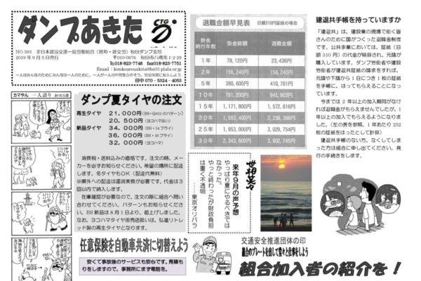 【秋田ダンプ支部】ダンプあきた No.393