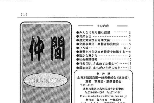 【京都 事業団・高齢者部会】仲間 No.282