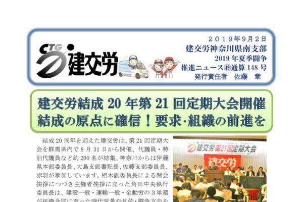 神奈川県南支部推進ニュース 通算148号