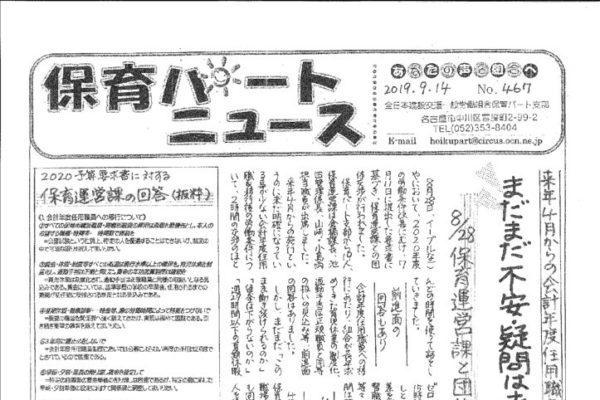 【あいち保育パート支部】保育パートニュース No.467