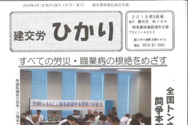 【岐阜農林建設連合支部】ひかり No.186