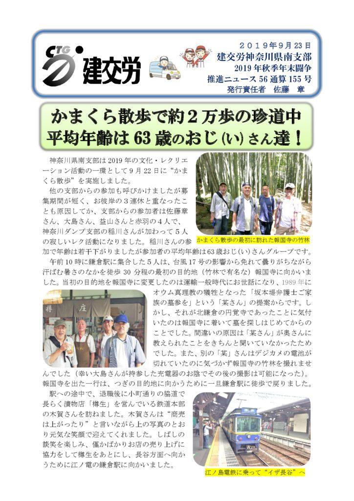 神奈川県南支部推進ニュース 通算155号