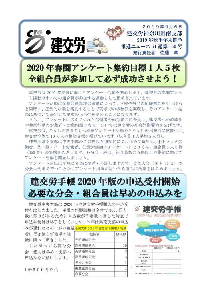 神奈川県南支部推進ニュース 通算150号