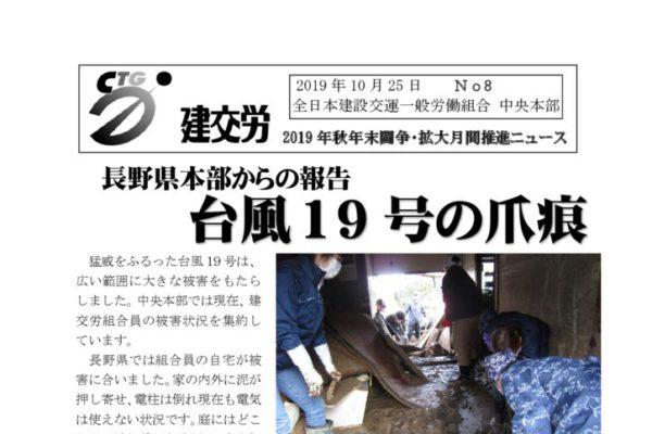 2019年秋年末闘争・拡大月間推進ニュース No.8