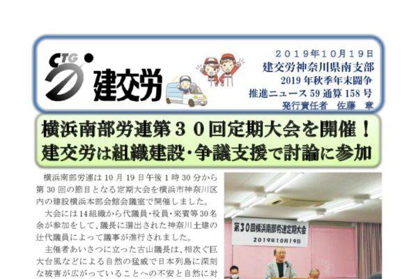 神奈川県南支部推進ニュース 通算158号