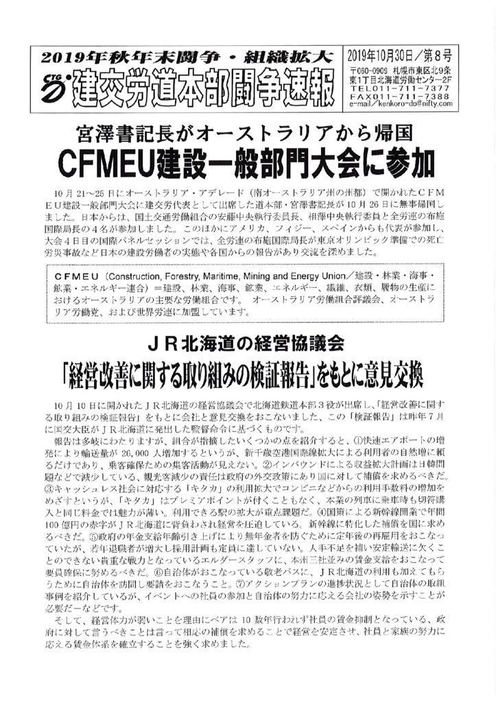 北海道本部秋年末闘争速報 No.8