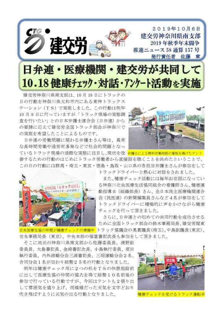 神奈川県南支部推進ニュース 通算157号