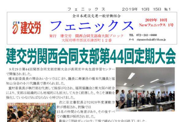 【関西合同支部南大阪ブロック】フェニックス 10月号