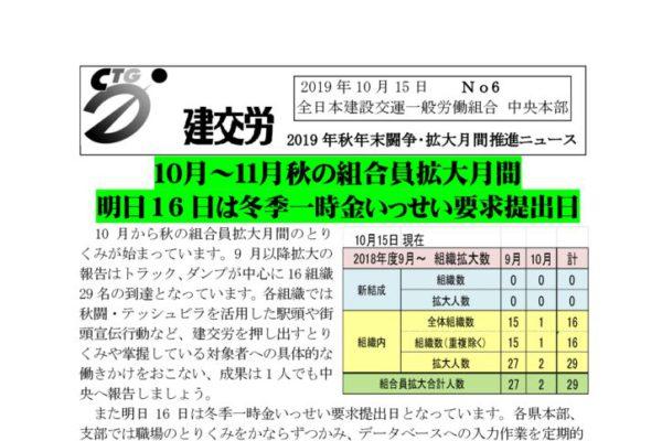 2019年秋年末闘争・拡大月間推進ニュース No.6