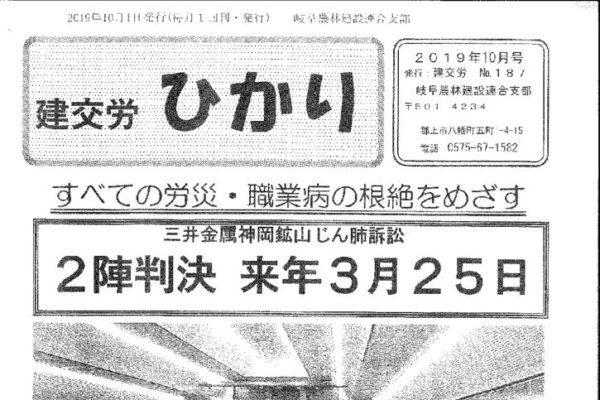 【岐阜農林建設連合支部】ひかり No.187