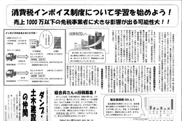 【北陸ダンプ支部】ダンプ・土木建設の仲間 No.286