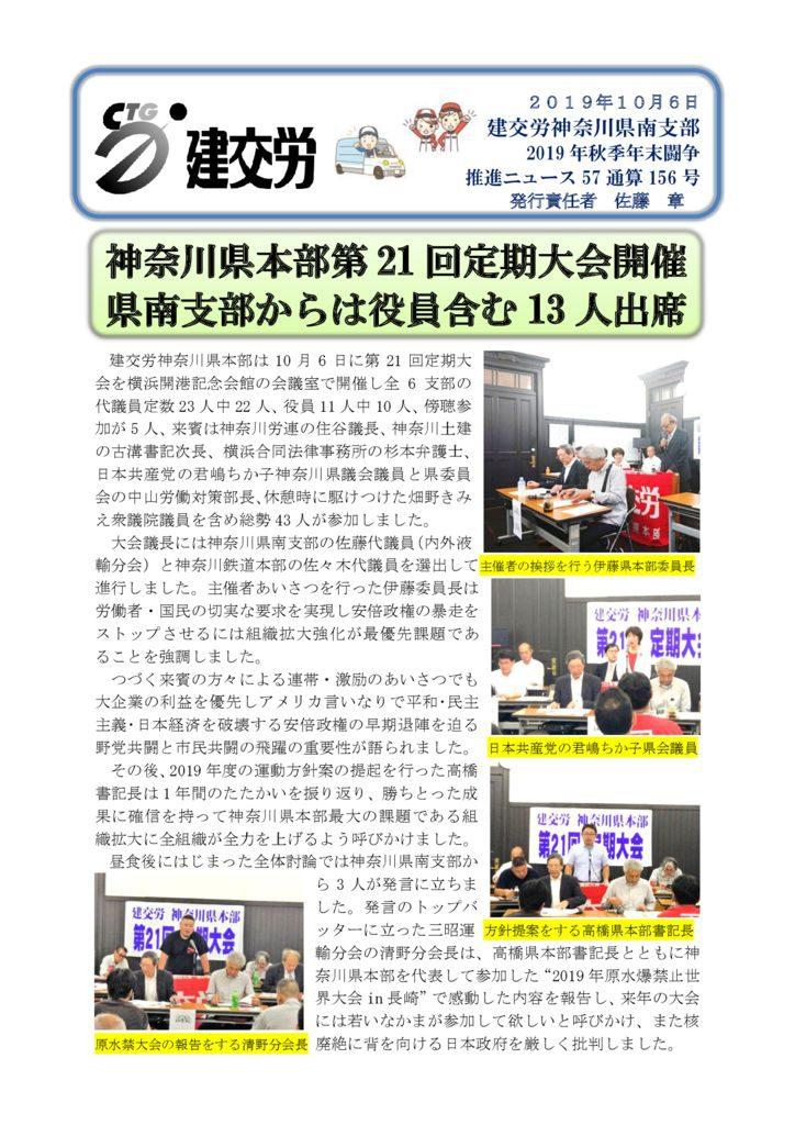 神奈川県南支部推進ニュース 通算156号