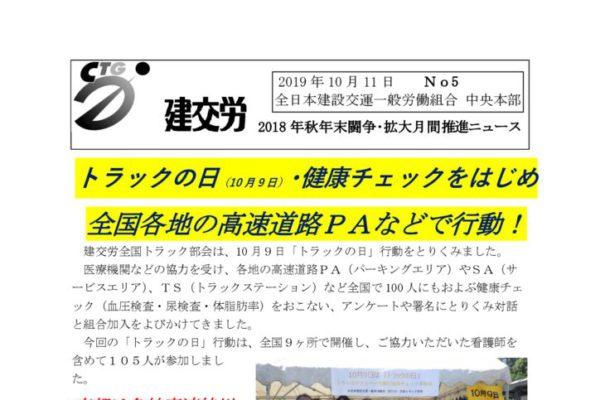 2019年秋年末闘争・拡大月間推進ニュース No.5