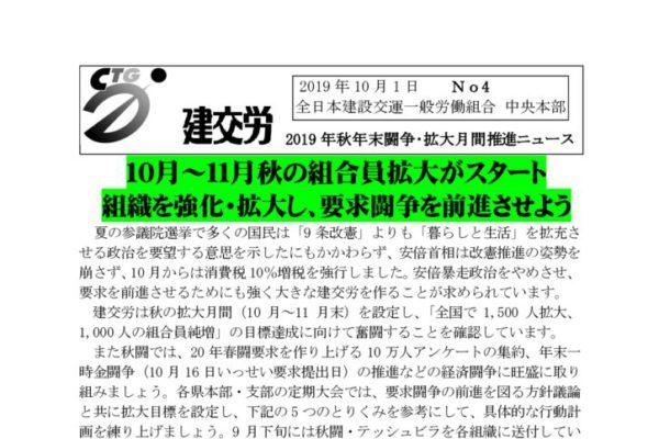 2019年秋年末闘争・拡大月間推進ニュース No.4