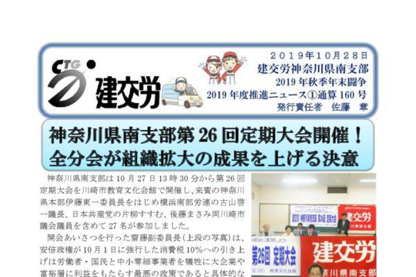 神奈川県南支部推進ニュース 通算160号