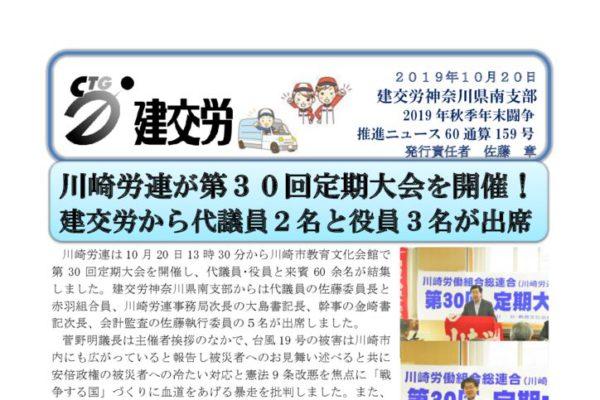 神奈川県南支部推進ニュース 通算159号