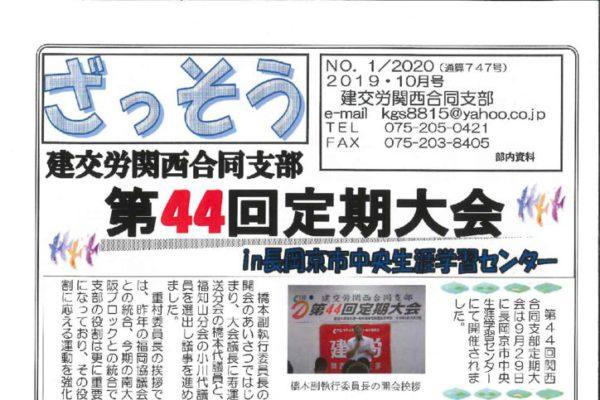【関西合同支部】ざっそう 通算747号