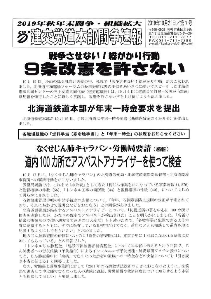 北海道本部秋年末闘争速報 No.7