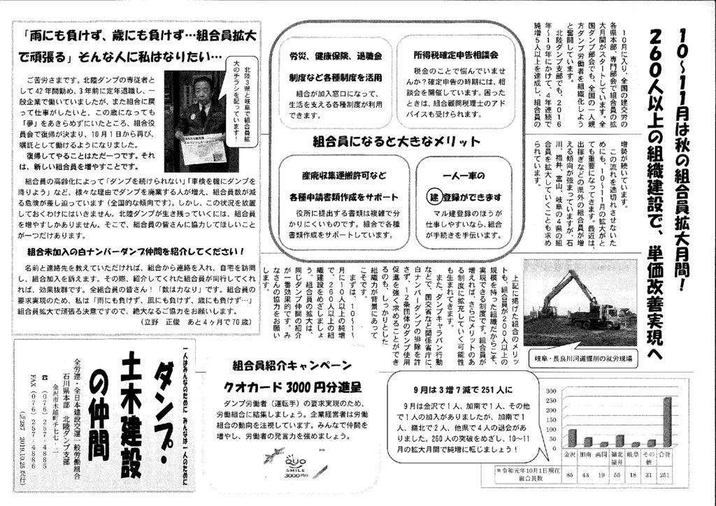【北陸ダンプ支部】ダンプ・土木建設の仲間 No.287
