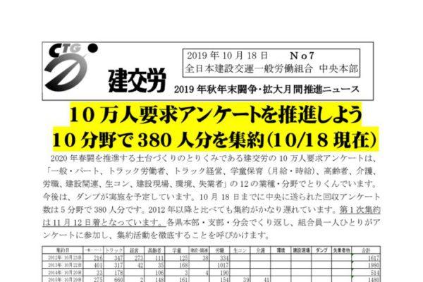 2019年秋年末闘争・月間推進ニュース No.7