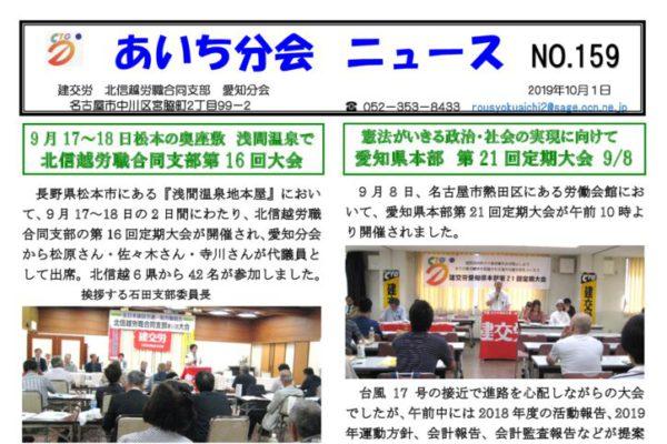 【北信越労職合同支部愛知分会】あいち分会ニュース No.159