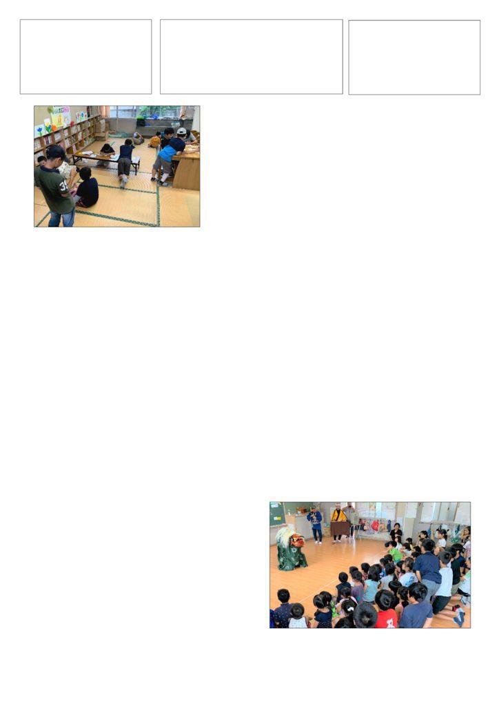 【全国学童保育部会】部会ニュース No.41