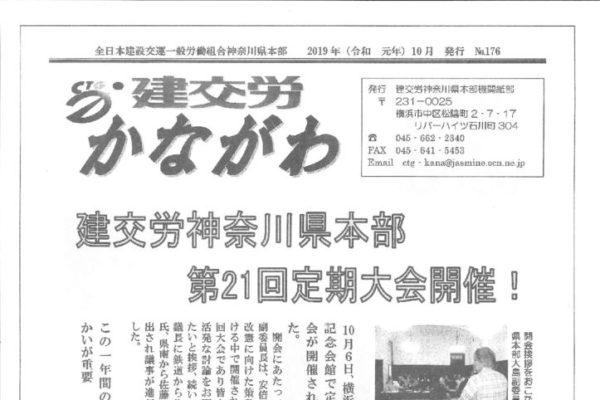 【神奈川県本部】かながわ No.176