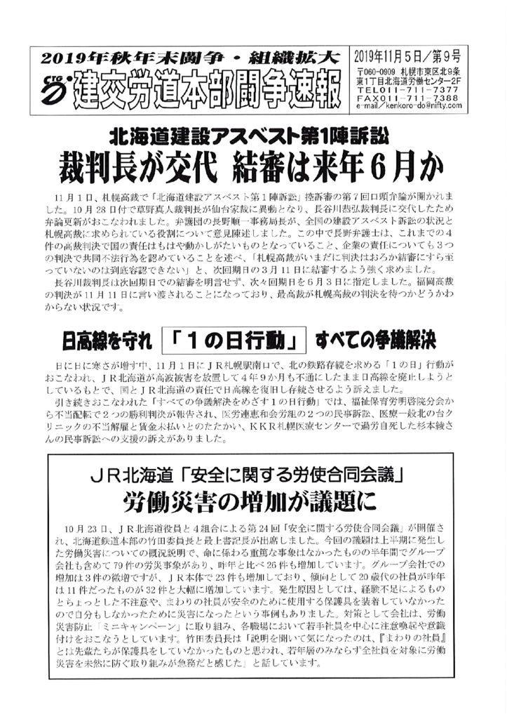 北海道本部秋年末闘争速報 No.9