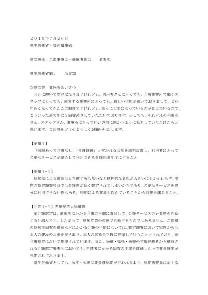 【全国事業団・高齢者部会】2019.7.26厚労省交渉(介護問題)議事録