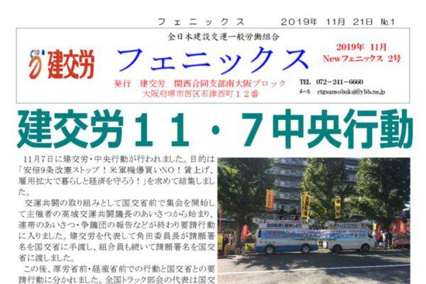 【関西合同支部南大阪ブロック】フェニックス 11月号