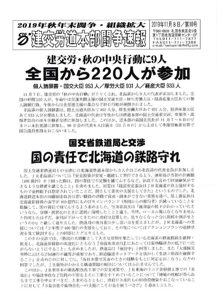 北海道本部秋年末闘争速報 No.10
