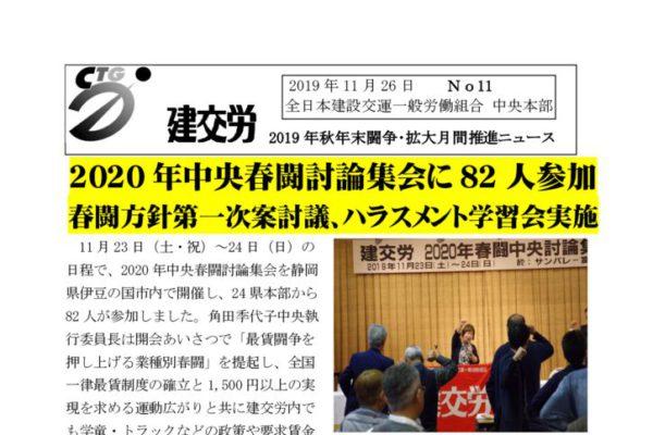 2019年秋年末闘争・拡大月間推進ニュース No.11