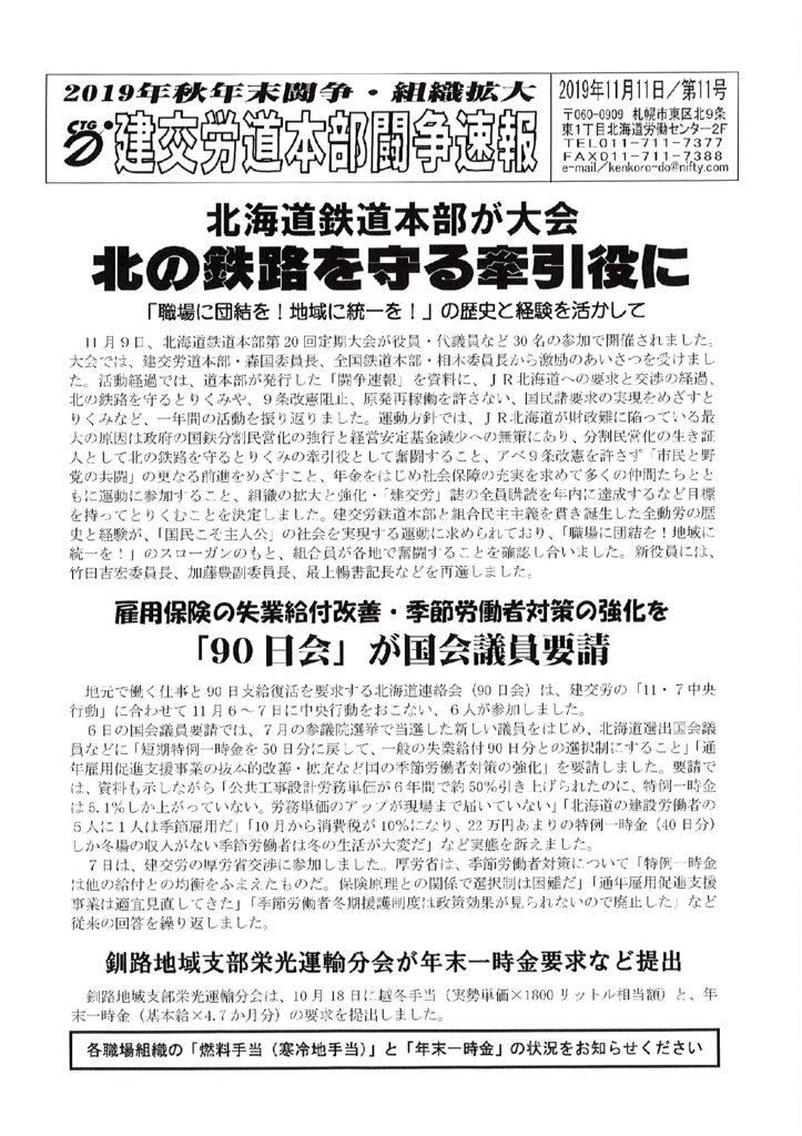 北海道本部秋年末闘争速報 No.11