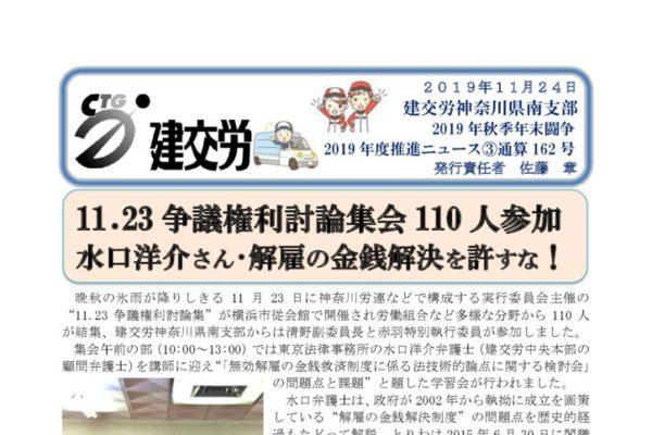 神奈川県南支部推進ニュース 通算162号