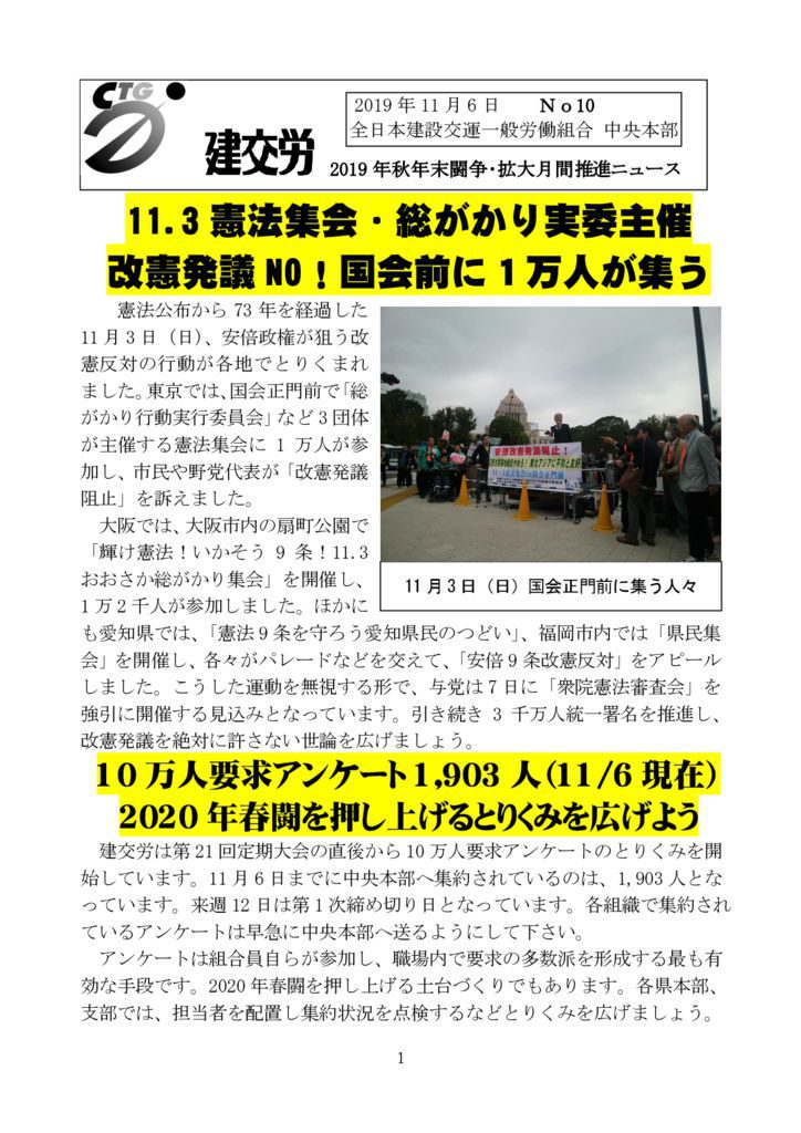 2019年秋年末闘争・拡大月間推進ニュース No.10