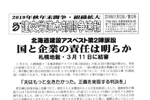 北海道本部秋年末闘争速報 No.12