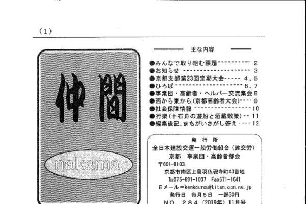 【京都 事業団・高齢者部会】仲間 No.284