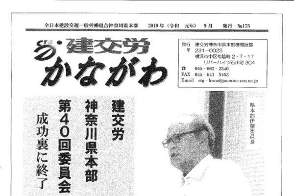 【神奈川県本部】かながわ No.175