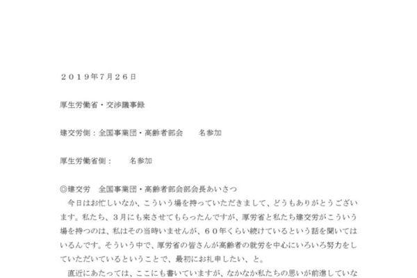 【全国事業団・高齢者部会】 2019.7.26厚労省交渉(雇用問題)議事録