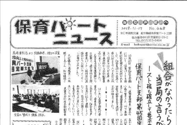 【あいち保育パート支部】保育パートニュース No.468