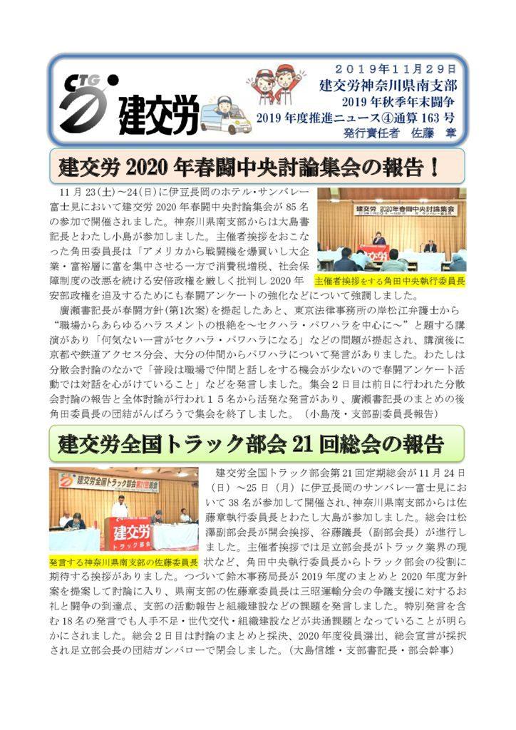 神奈川県南支部推進ニュース 通算163号