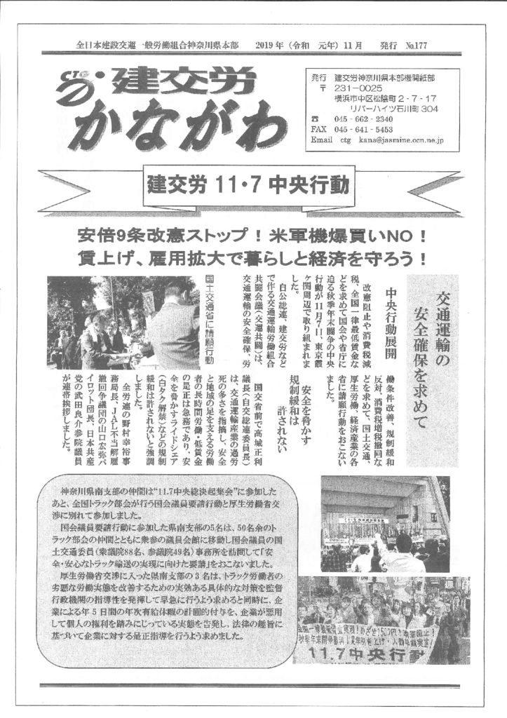 【神奈川県本部】かながわ No.177