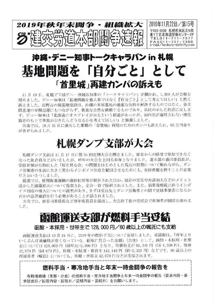 北海道本部秋年末闘争速報 No15