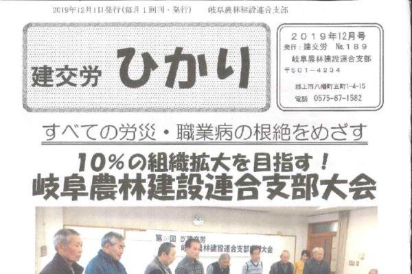 【岐阜農林建設連合支部】ひかり No.189