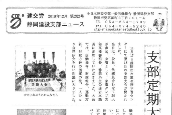 静岡建設支部ニュース 第202号